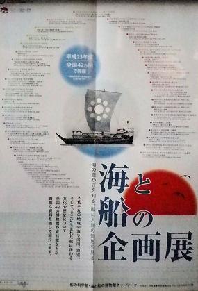 0709_海と船の企画展.jpg