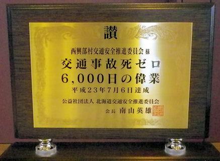 0710_西興部6000日達成!.jpg
