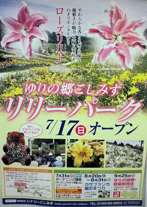 0712_小清水リリーパーク.jpg