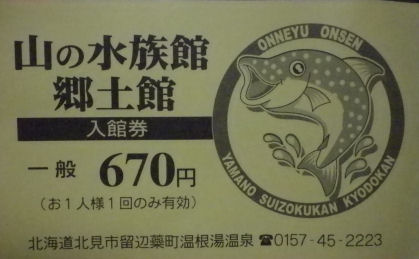 0720_山の水族館チケット.jpg