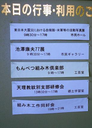 0709_紋別博物館行事.jpg