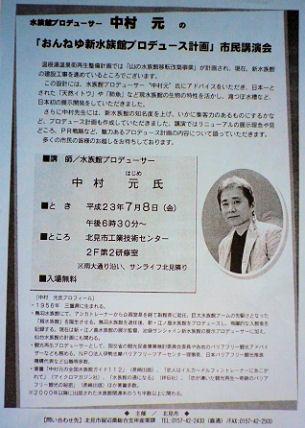 0720_新水族館講演会.jpg