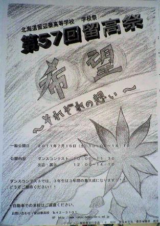 0720_留辺蘂高校.jpg