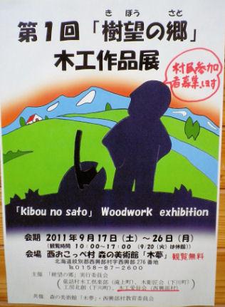 0710_樹望の郷木工展.jpg