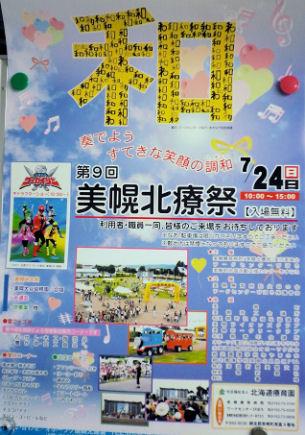 0712_美幌北療祭.jpg