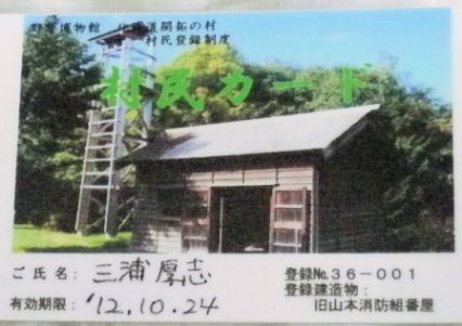 1027_村民カード.jpg