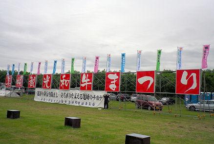 0716_びほろ和牛まつり看板.jpg