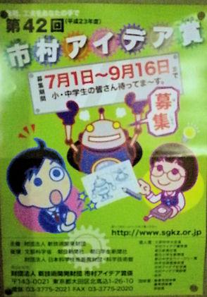 0814_市村アイディア賞.jpg