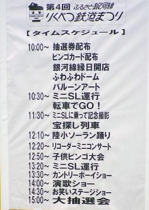0722_鉄道まつり日程.jpg