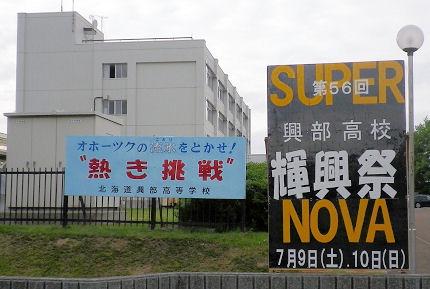 0709_興部高校.jpg