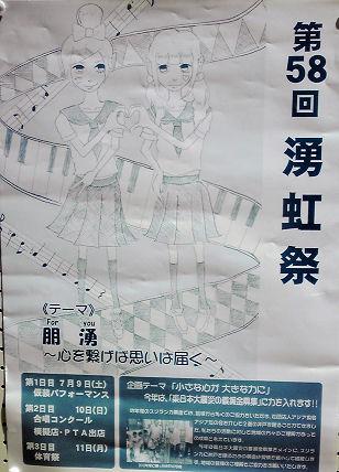 0709_湧別_湧虹祭.jpg
