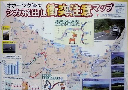 0108_シカチュウ_マップ.jpg
