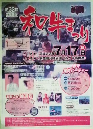 0715_びほろ和牛まつりチラシ.jpg