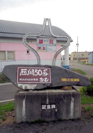 0709_雄武興浜南線.jpg