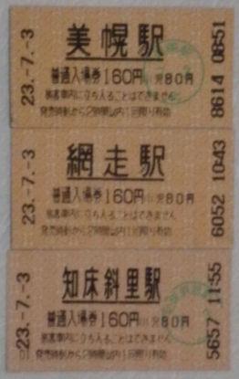 0703_入場券.jpg