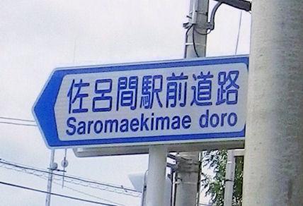 0709_佐呂間駅前.jpg