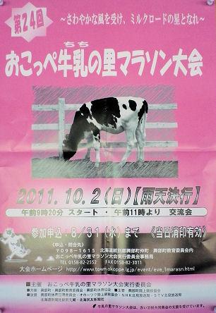 0720_おこっぺ牛乳の里マラソン.jpg