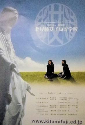 0720_北見藤女子高校.jpg