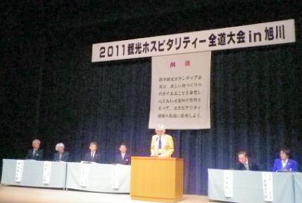 1020_ポスピタリティ全道.jpg