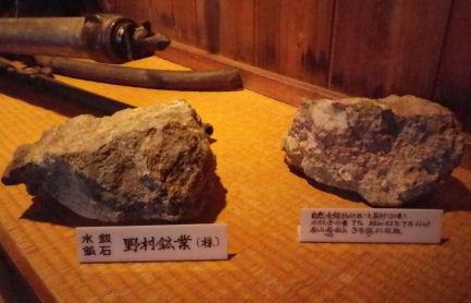0720_水銀鉱石.jpg