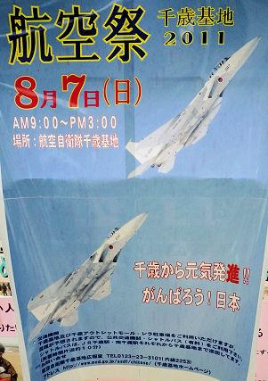 0720_千歳航空祭.jpg