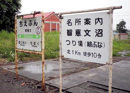 0710_知恵文駅.jpg