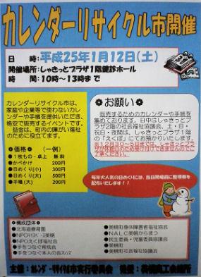 0109_カレンダー市.jpg