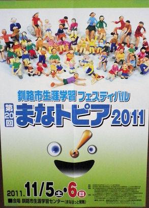 1017_学びトピア釧路.jpg