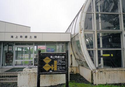 0710_滝上町郷土館.jpg