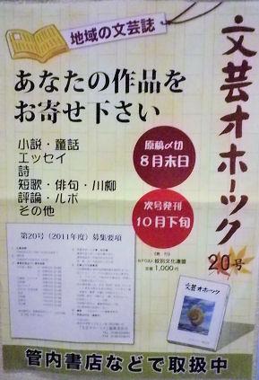 0709_文芸オホーツク.jpg