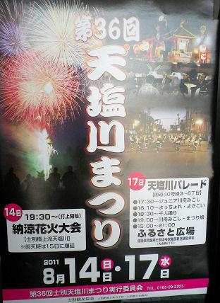 0817_天塩川まつり.jpg
