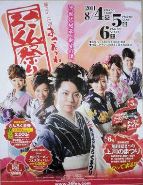 0801_旭川さんろく祭り.jpg