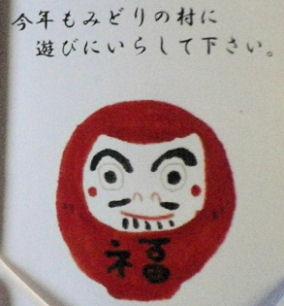 0101_達磨さん.jpg