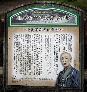 0824_北海道命名の地その3.jpg