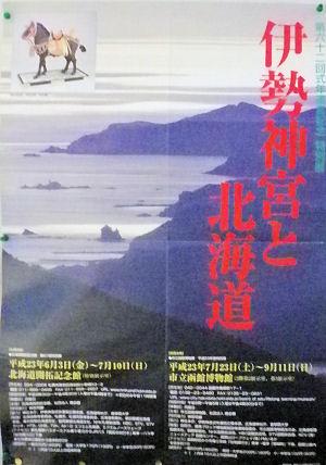 0806_伊勢神宮と北海道.jpg