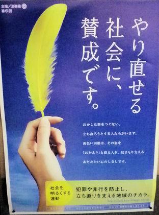 社明運動_黄色い羽根.jpg