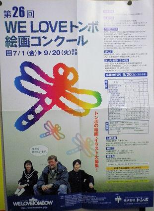 0701蜻蛉コンクール.jpg