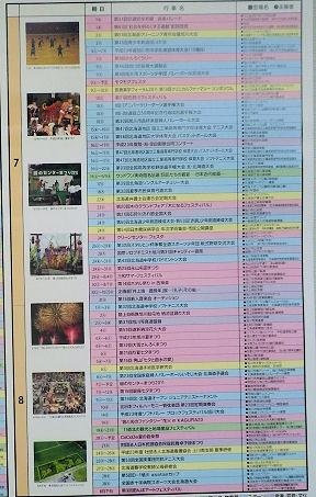 0801_旭川イベント表3.jpg