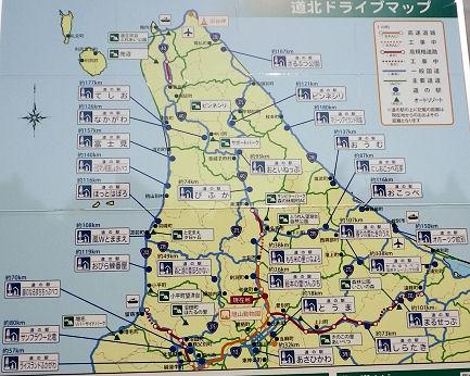 0729_道北の道の駅.jpg