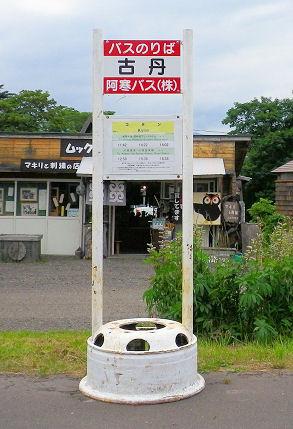 0726_古丹バスストップ.jpg