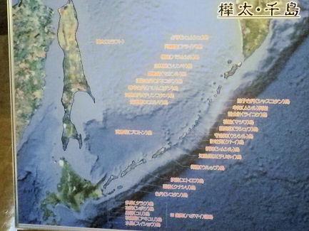 0801_千島列島.jpg
