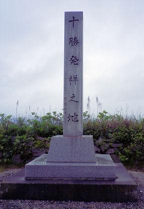 0614_十勝発祥の地.jpg