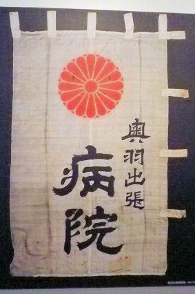 0917_奥羽出張病院.jpg