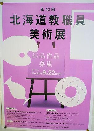 0801_北海道教職員美術展.jpg
