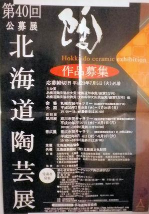 0705北海道陶芸展.jpg
