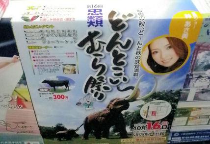 0929_忠類どんとこい村祭.jpg