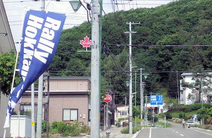 0917_ラリー北海道旗.jpg