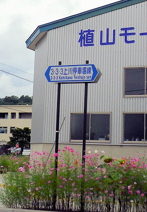 0817_333上川停車場線.jpg