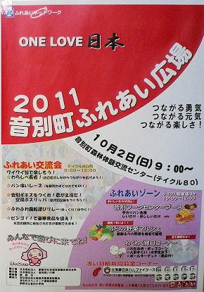 0929_音別町ふれあい広場.jpg