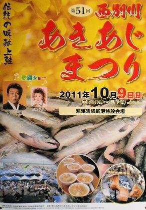 0927_西別川あきあじ祭.jpg